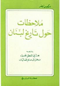 ملاحظات حول تاريخ لبنان
