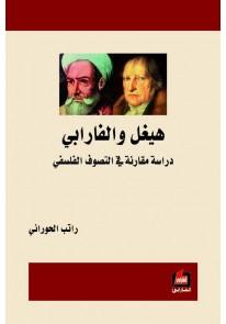هيغل والفارابي : دراسة مقارنة في التصوف الفلسفي