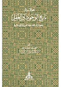 تحولات في تاريخ الوجود والعقل؛ بحوث في الفلسفة العربية الإسلامية