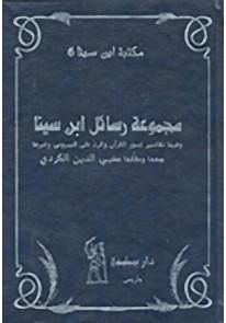 مجموعة رسائل ابن سينا وفيها تفاسير لسور القرآن وال...