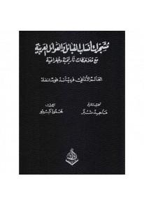 مشجرات أنساب القبائل والعوائل العربية مع ملاحظات ت...