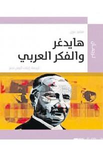 هايدغر والفكر العربي