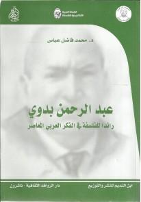عبد الرحمن بدوي : رائدا للفلسفة في الفكر العربي المعاصر