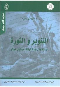 التنوير و الثورة : دراسة وترجمة لموقف ميشيل فوكو