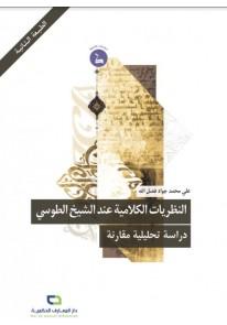النظريات الكلامية عند الشيخ الطوسي : دراسة تحليلية مقارنة