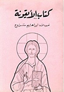 كتاب الأيقونة
