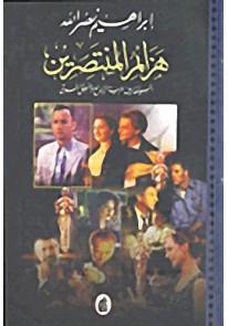 هزائم المنتصرين السينما بين حرية الإبداع ومنطق الس...