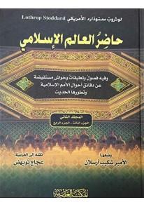 حاضر العالم الإسلامي : 4 أجزاء بمجلدين...