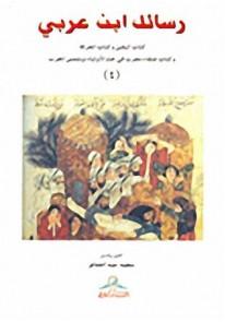 رسائل ابن عربي : كتاب اليقين وكتاب المعرفة وعنقاء المغرب - الجزء الرابع