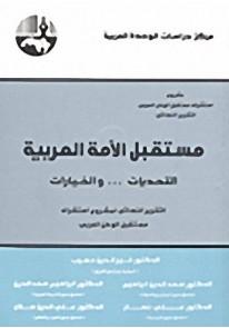 مستقبل الأمة العربية : التحديات ... والخيارات
