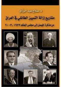 مشاريع إزالة التمييز الطائفي في العراق  من مذكرة ف...