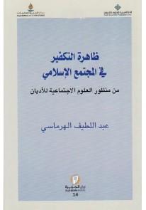 ظاهرة التكفير في المجتمع الإسلامي : من منظور العلوم الاجتماعية للأديان