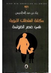مكانة السلطات الأبوية في عصر العولمة...