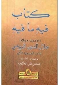 كتاب فيه ما فيه : أحاديث مولانا جلال الدين الرومي...