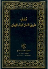 كتاب طريق الأمان لأبناء الإيمان