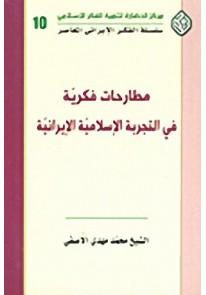 مطارحات فكرية في التجربة الإسلامية الإيرانية...