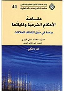 مقاصد الأحكام الشرعية وغاياتها؛ دراسة في سبل اكتشا...