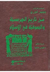 من تاريخ الهرمسية والصوفية في الاسلام...