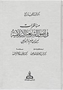 مناظرات في أصول الشريعة الإسلامية بين ابن حزم والب...