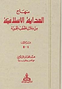 منهاج الهداية الإسلامية من خلال الخطب الجمعية...