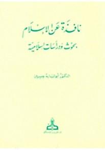 نافذة عن الإسلام؛ بحوث ودراسات إسلامية...