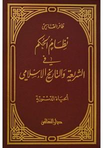 نظام الحكم في الشريعة و التاريخ الإسلامي : 1-2...