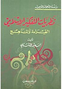 نظريات التفكير الإسلامي : القراءة والمناهج...