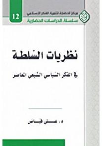 نظريات السلطة؛ في الفكر السياسي الشيعي المعاصر...