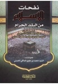 نفحات الإسلام من البلد الحرام