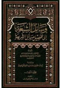 وسائل الشيعة إلى تحصيل مسائل الشريعة : عشرين جزء ب...