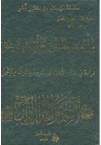 يقرأ اليهود والنصار القرآن وهم لا يعلمون (دراسة في...