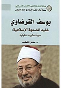 يوسف القرضاوي فقيه الصحوة الإسلامية: سيرة فكرية تح...