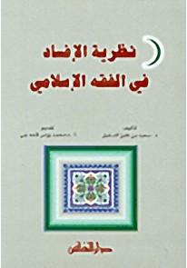 نظرية الإفساد في الفقه الإسلامي