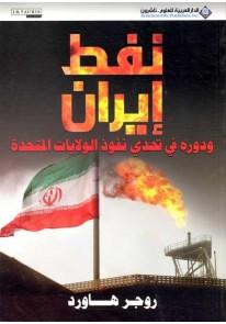 نفط إيران : ودوره في تحدي نفوذ الولايات المتحدة
