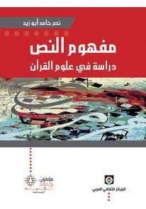 مفهوم النص : دراسة في علوم القرآن