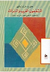 المثقفون العرب والتراث : التحليل النفسي لعصاب جماع...