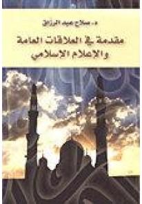 مقدمة في العلاقات العامة والإعلام الإسلامي...