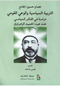 التربية السياسية والوعي القومي  دراسة في الفكر السياسي عند عبد الحميد الزهراوي