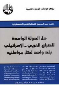 حل الدولة الواحدة للصراع العربي - الإسرائيلي: بلد واحد لكل مواطنيه