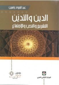 الدين والتدين :  التشريع والنص والاجتماع