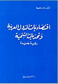 اقتصاديات الدول العربية وتحديات التنمية : رؤية جديدة