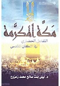مكة المكرمة : التفاعل الحضاري في المكان المقدس