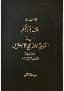 نظام الحكم في الشريعة والتاريخ - السلطة القضائية...