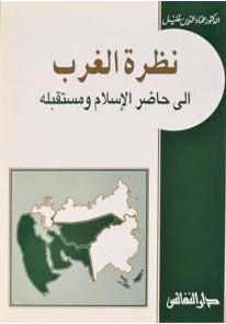 نظرة الغرب إلى حاضر الإسلام ومستقبله...