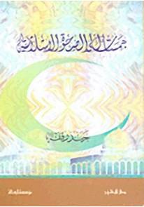 همسات إلى الصحوة الإسلامية