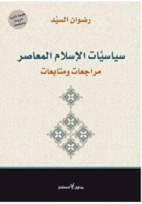 سياسيات الإسلام المعاصر : مراجعات ومتابعات