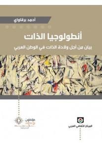 أنطولوجيا الذات : بيان من أجل ولادة الذات في الوطن العربي