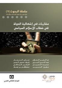 سلسلة البحوث 1 : مقاربات في إشكالية الدولة في خطاب الإسلام السياسي