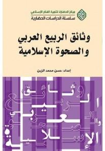 وثائق الربيع العربي والصحوة الإسلامية...