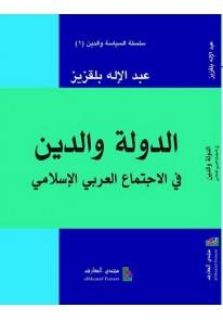 الدولة والدين في الاجتماع العربي الإسلامي